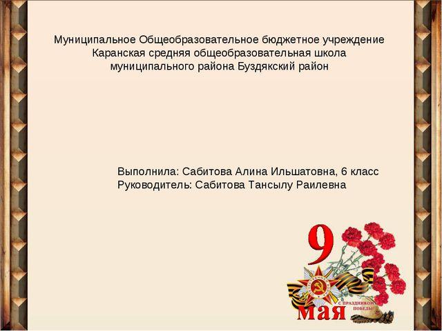 Муниципальное Общеобразовательное бюджетное учреждение Каранская средняя обще...