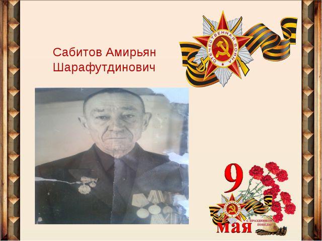 Сабитов Амирьян Шарафутдинович