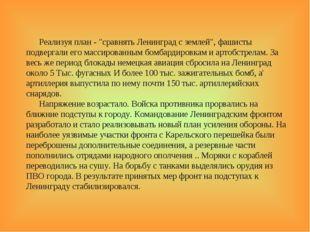 """Реализуя план - """"сравнять Ленинград с землей"""", фашисты подвергали его массиро"""