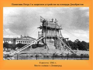 Памятник Петру I в защитном устройстве на площади Декабристов 8августа1941