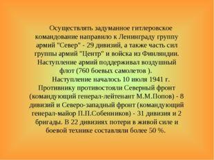 Осуществлять задуманное гитлеровское командование направило к Ленинграду груп