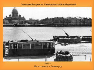 Зенитная батарея на Университетской набережной 1942г. Место съемки:г.Ленинг