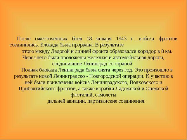 После ожесточенных боев 18 января 1943 г. войска фронтов соединились. Блокада...