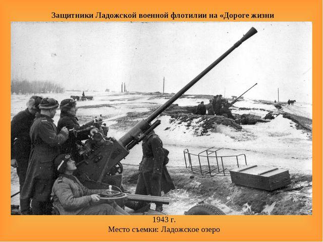Защитники Ладожской военной флотилии на «Дороге жизни 1943г. Место съемки:Л...
