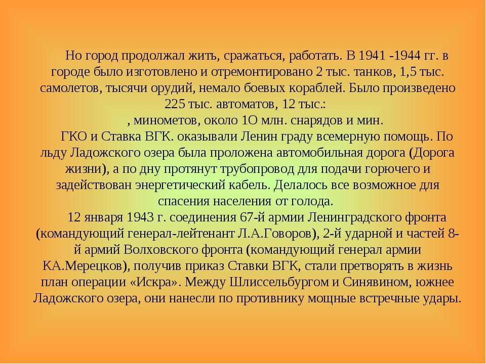 Но город продолжал жить, сражаться, работать. В 1941 1944 гг. в городе было...