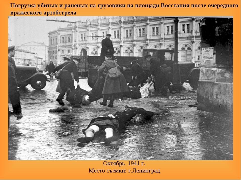 Погрузка убитых и раненых на грузовики на площади Восстания после очередного...