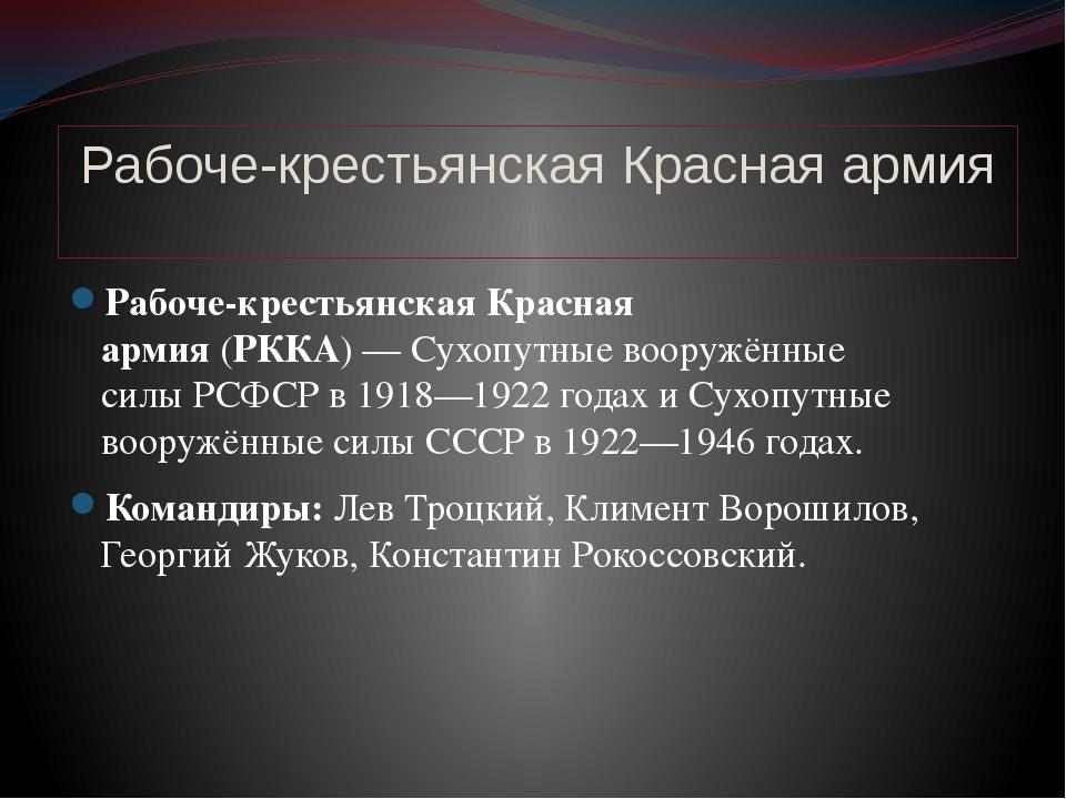 Рабоче - Крестьянский Красный Флот Подразделения Балтийский флот Северный фло...