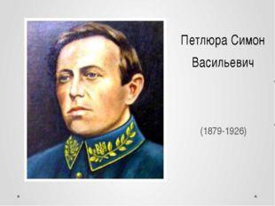 Петлюра Симон Васильевич (1879-1926)