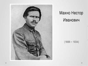 Махно Нестор Иванович (1888 – 1934)