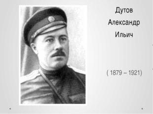 Дутов Александр Ильич (1879 – 1921)