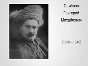 Семёнов Григорий Михайлович (1890—1946)