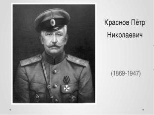 Краснов Пётр Николаевич (1869-1947)