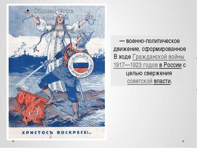 — военно-политическое движение, сформированное В ходеГражданской войны 1917—...