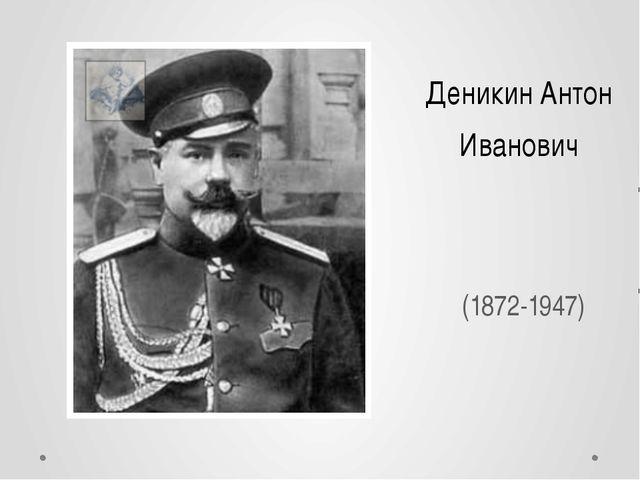Деникин Антон Иванович (1872-1947)