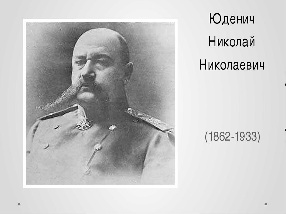 Юденич Николай Николаевич (1862-1933)