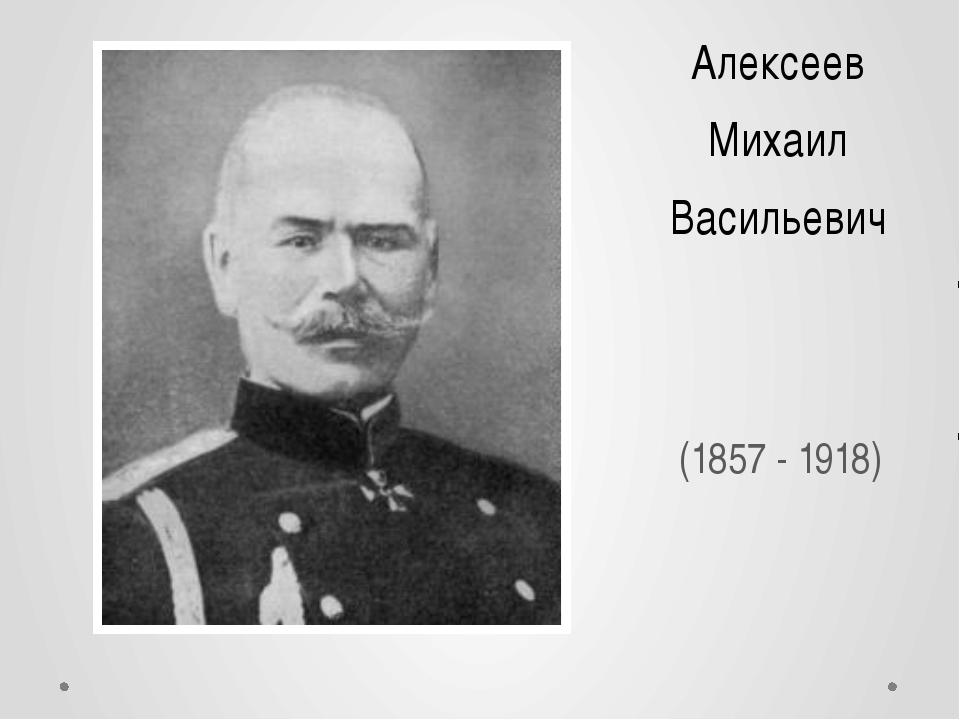 Алексеев Михаил Васильевич (1857 - 1918)