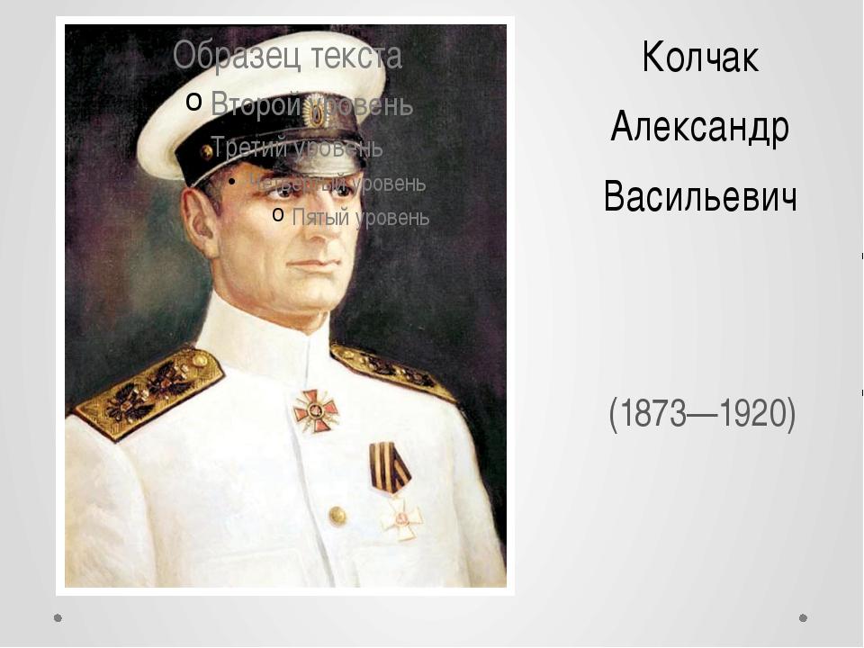 Колчак Александр Васильевич (1873—1920)