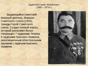Будённый Семён Михайлович (1883 – 1973г.г) Выдающийсясоветский военный деят