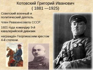 Котовский Григорий Иванович (1881—1925) Советский военный и политический де
