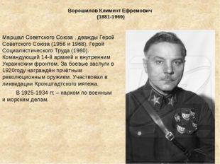 Ворошилов Климент Ефремович (1881-1969) Маршал Советского Союза , дважды Гер