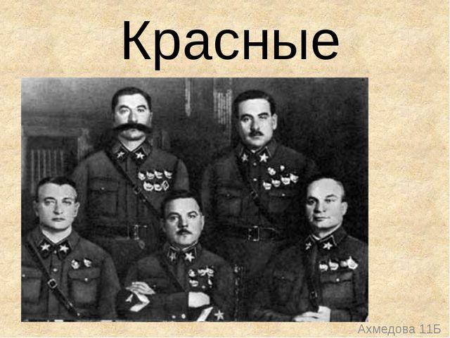 Красные Ахмедова 11Б