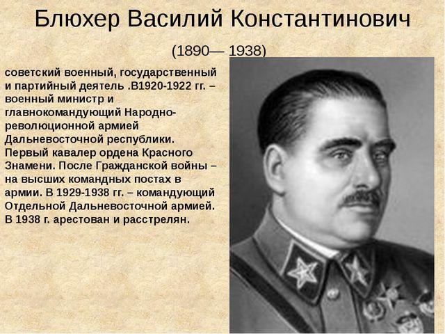 Блюхер Василий Константинович (1890—1938) советский военный, государственны...