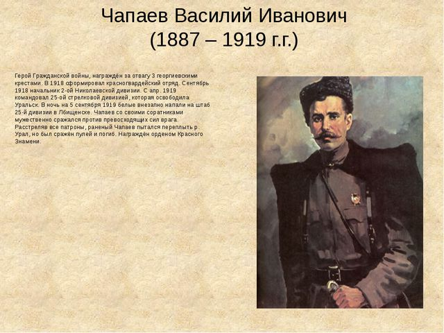Чапаев Василий Иванович (1887 – 1919 г.г.) Герой Гражданской войны, награждён...