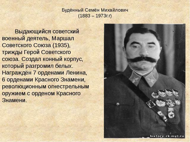 Будённый Семён Михайлович (1883 – 1973г.г) Выдающийсясоветский военный деят...