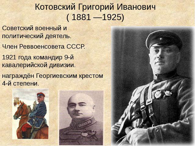 Котовский Григорий Иванович (1881—1925) Советский военный и политический де...