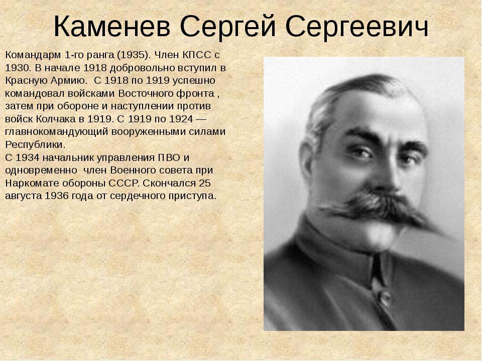Каменев Сергей Сергеевич Командарм 1-го ранга (1935). Член КПСС с 1930. В нач...