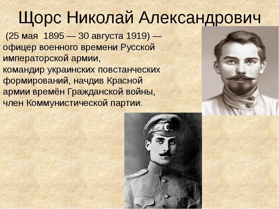 Щорс Николай Александрович (25мая1895— 30 августа1919)— офицер военног...