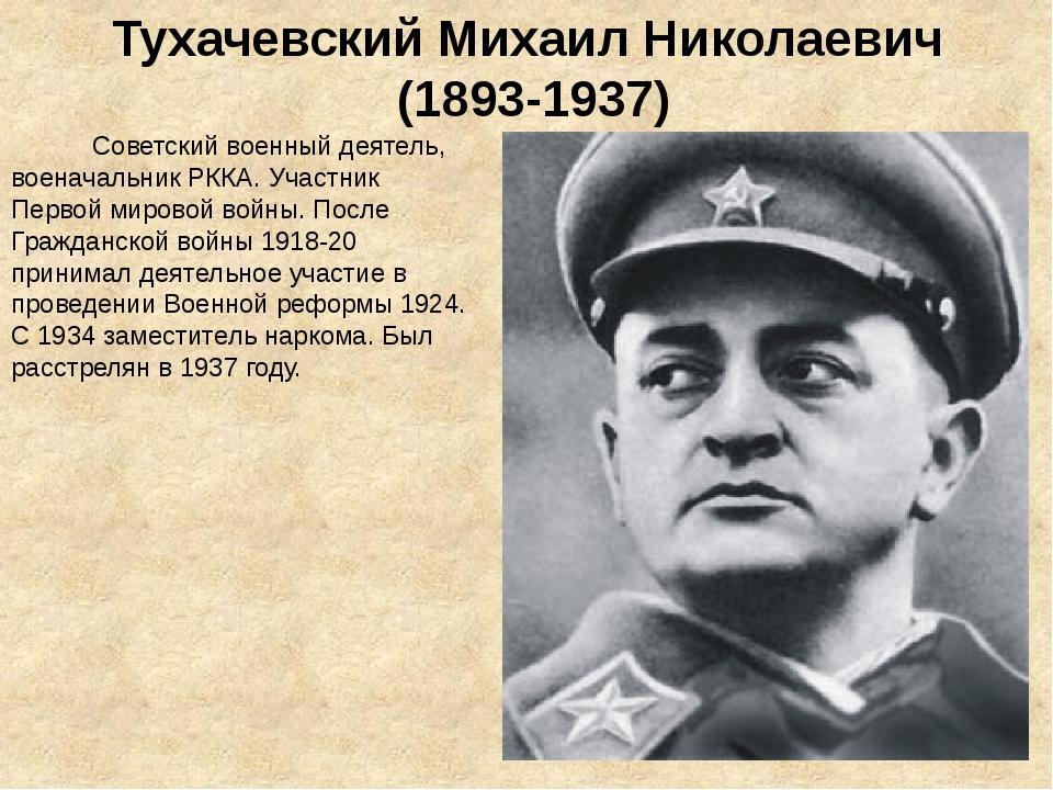 Тухачевский Михаил Николаевич (1893-1937) Советскийвоенный деятель, военачал...