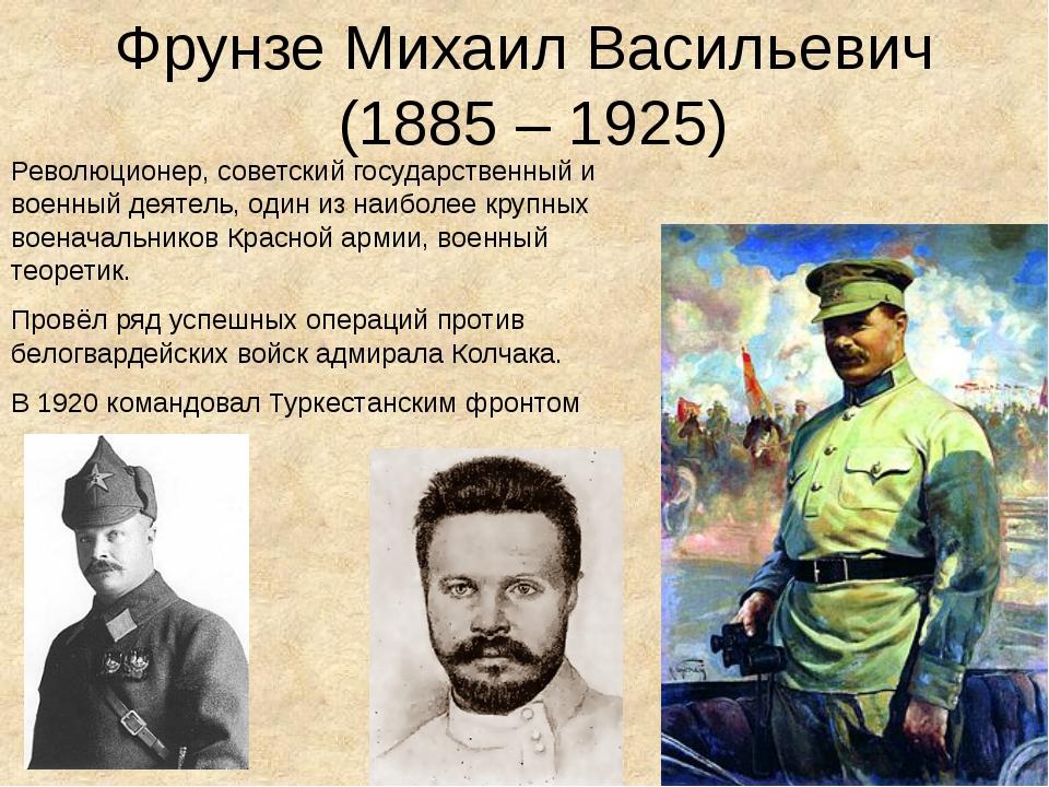 Фрунзе Михаил Васильевич (1885 – 1925) Революционер, советский государственны...