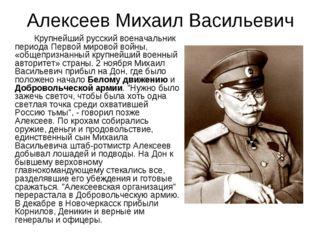 Алексеев Михаил Васильевич Крупнейший русский военачальник периодаПервой м