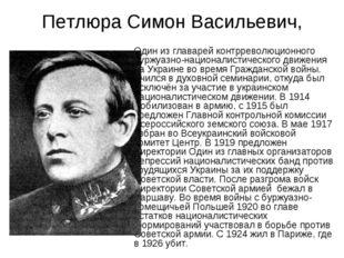 Петлюра Симон Васильевич, Один из главарей контрреволюционного буржуазно-нац