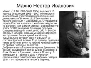 Махно Нестор Иванович Махно (17.10.1889-06.07.1934) Анархист. В период револ
