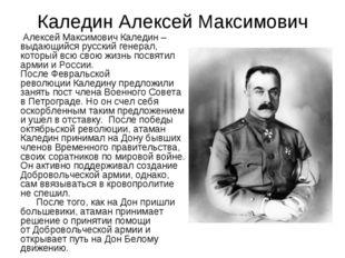 Каледин Алексей Максимович Алексей Максимович Каледин – выдающийся русский