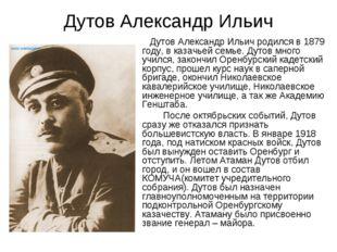 Дутов Александр Ильич  Дутов Александр Ильич родился в 1879 году, в казачь
