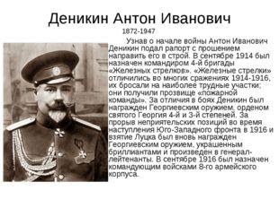 Деникин Антон Иванович 1872-1947 Узнав о начале войны Антон Иванович Деники