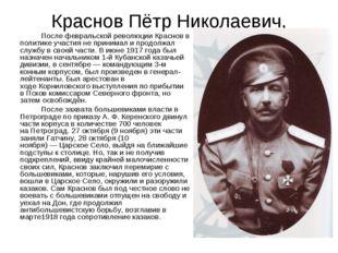 Краснов Пётр Николаевич, Послефевральской революцииКраснов в политике уча