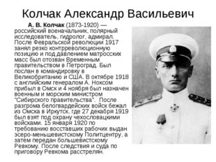 Колчак Александр Васильевич А. В. Колчак(1873-1920) —российскийвоеначальн