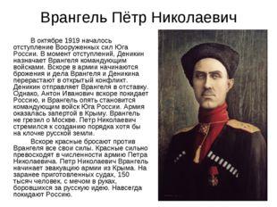 Врангель Пётр Николаевич  В октябре 1919 началось отступление Вооруженных