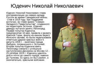 Юденич Николай Николаевич Юденич Николай Николаевич глава контрреволюции на
