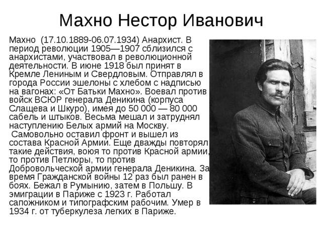 Махно Нестор Иванович Махно (17.10.1889-06.07.1934) Анархист. В период револ...