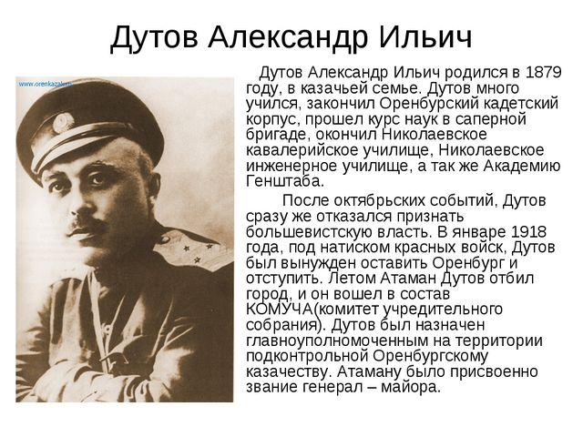 Дутов Александр Ильич  Дутов Александр Ильич родился в 1879 году, в казачь...