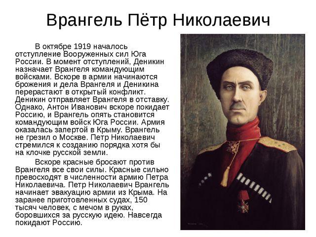 Врангель Пётр Николаевич  В октябре 1919 началось отступление Вооруженных...