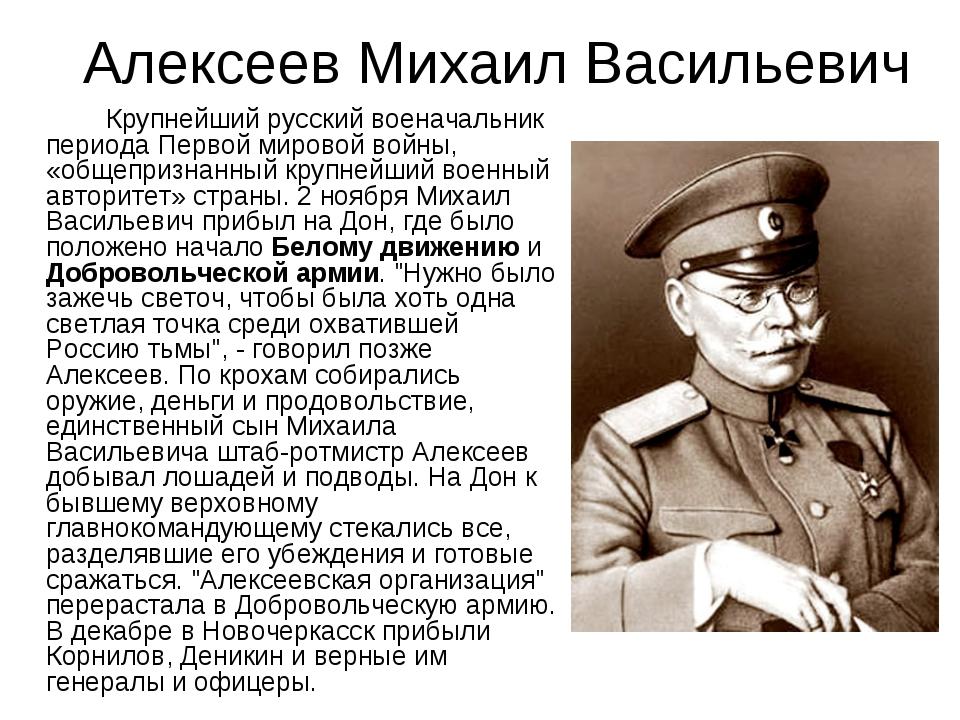 Алексеев Михаил Васильевич Крупнейший русский военачальник периодаПервой м...