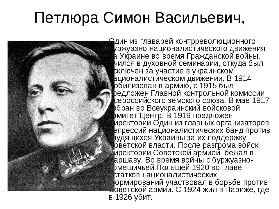 Петлюра Симон Васильевич, Один из главарей контрреволюционного буржуазно-нац...