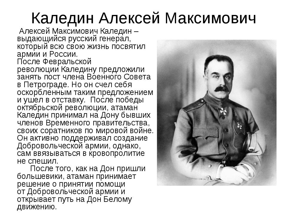 Каледин Алексей Максимович Алексей Максимович Каледин – выдающийся русский...
