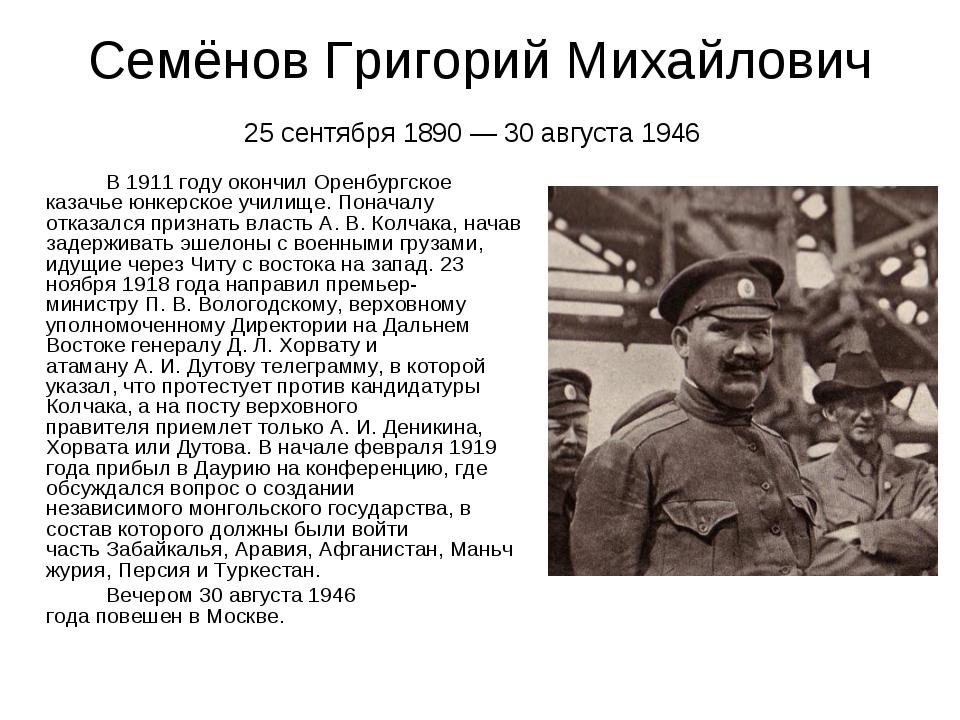 Семёнов Григорий Михайлович 25 сентября1890—30 августа1946 В1911 году...